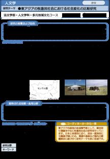東アジアの牧畜民社会における社会変化の比較研究