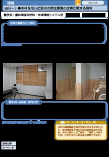 木材を用いた室内の居住環境の改善に関する研究