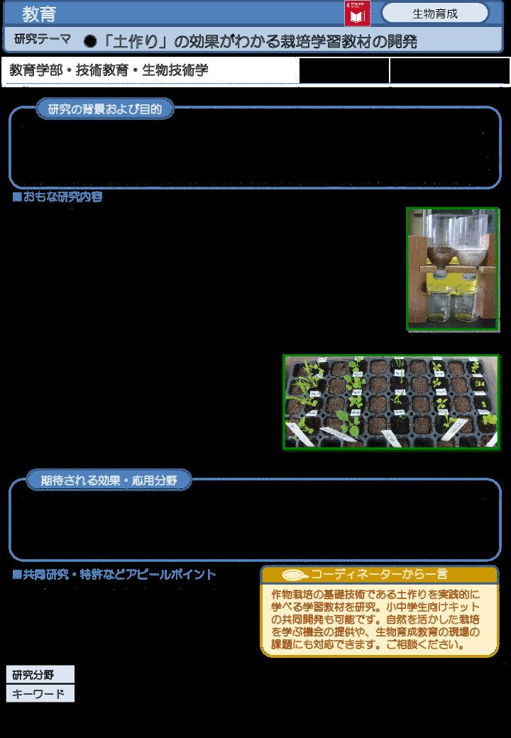 「土作り」の効果がわかる栽培学習教材の開発