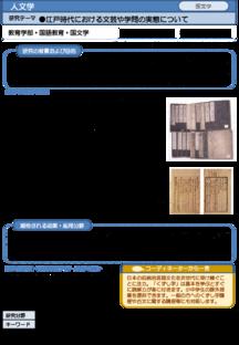 江戸時代における文芸や学問の実態について