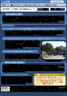 ヴェネツィアを中心とするイタリアの歴史と社会