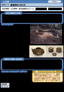 薩摩焼の考古学