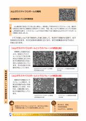 火山ガラスマイクロボールの開発