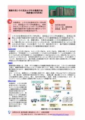 高耐久性シラス瓦およびその製造方法 (特許第3787595号)