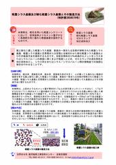軽量シラス基盤及び緑化軽量シラス基盤とその製造方法 (特許第3858079号)