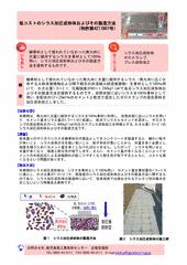 低コストのシラス加圧成形体およびその製造方法 (特許第4217807号)