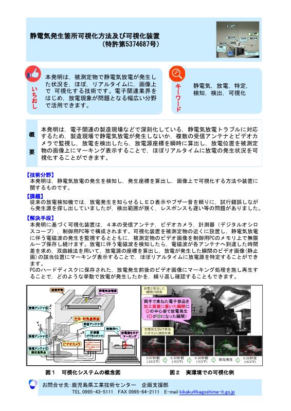 静電気発生箇所可視化方法及び可視化装置 (特許第5374687号)