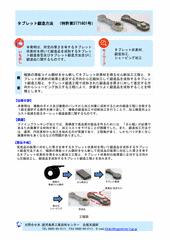 タブレット鍛造方法(特許第5771801号)