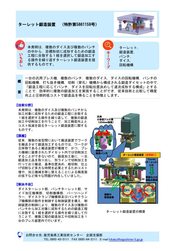 ターレット鍛造装置(特許第5861159号)