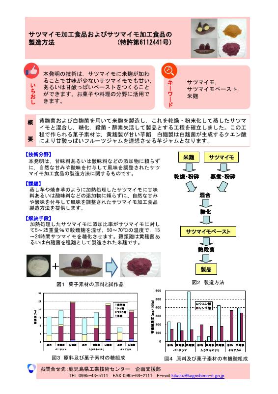 サツマイモ加工食品およびサツマイモ加工食品の 製造方法(特許第6112441号)