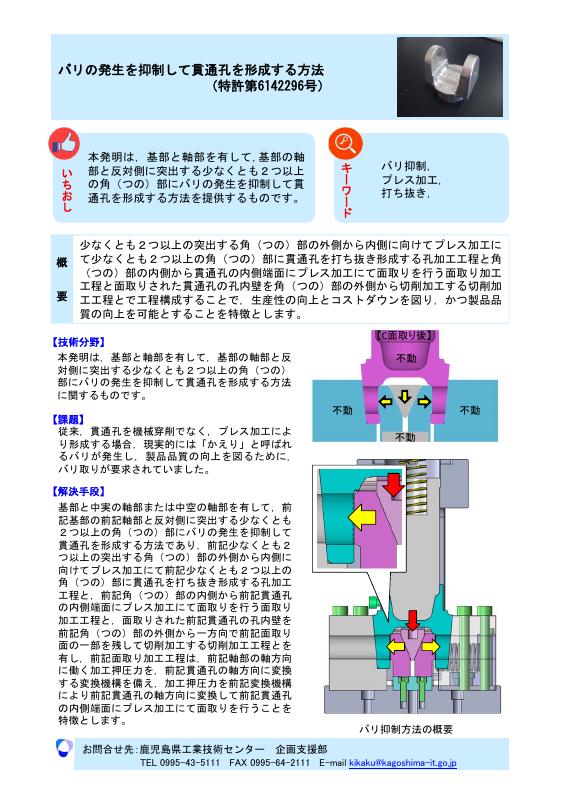 バリの発生を抑制して貫通孔を形成する方法 (特許第6142296号)