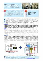 塑性加工の3次元実験シミュレーション方法及び装置 (特許第4771338号)