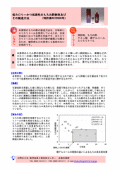 低カロリーかつ低臭性のもろみ酢飲料及び その製造方法(特許第4979006号)
