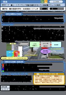 ヒートアイランド現象を緩和するシラス製被覆ブロックの開発