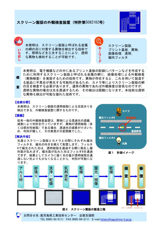 スクリーン製版の外観検査装置(特許第5082162号)