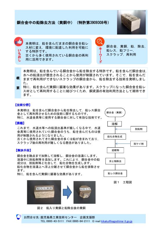 銅合金中の鉛除去方法(黄銅中)(特許第3909308号)