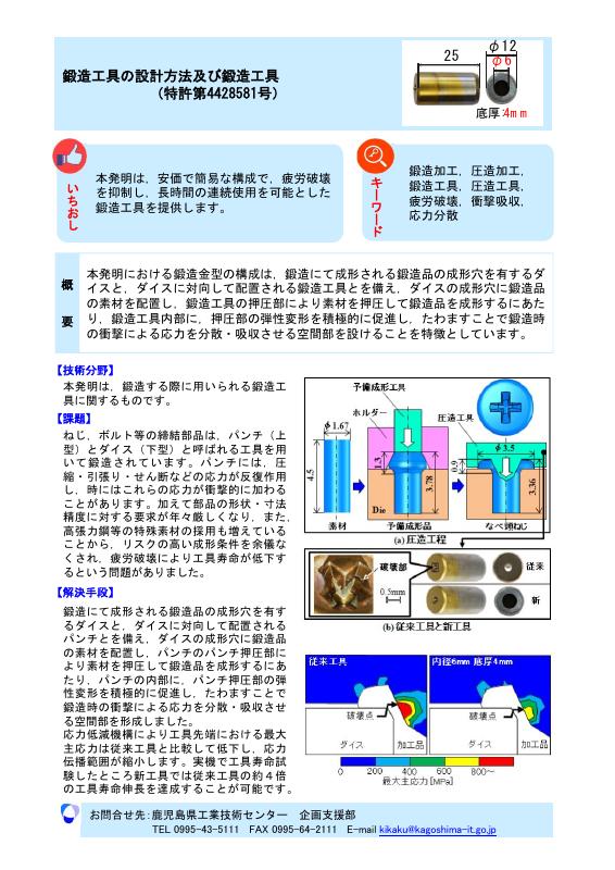 鍛造工具の設計方法及び鍛造工具 (特許第4428581号)