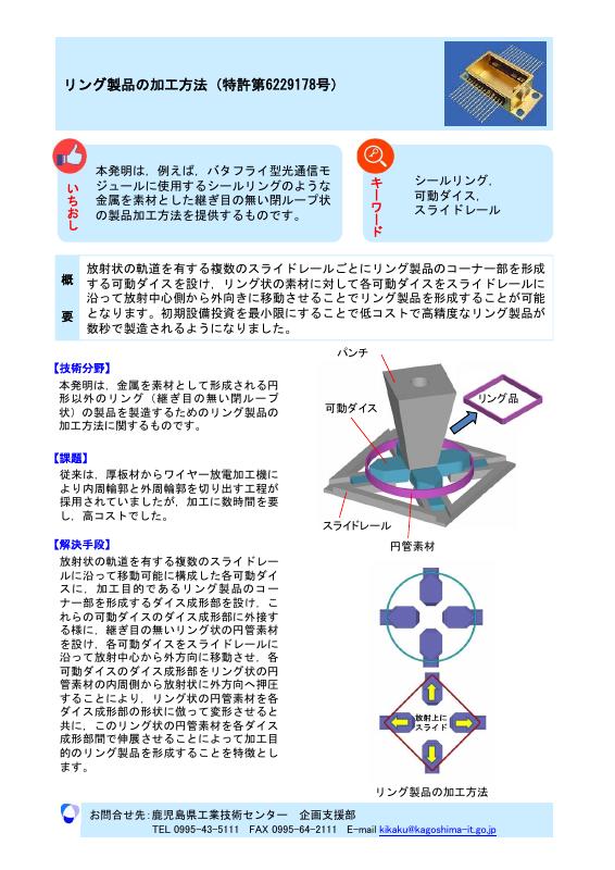 リング製品の加工方法(特許第6229178号)