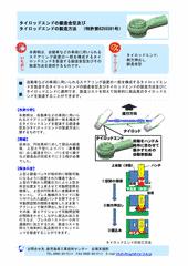 タイロッドエンドの鍛造金型及び タイロッドエンドの製造方法(特許第6255581号)