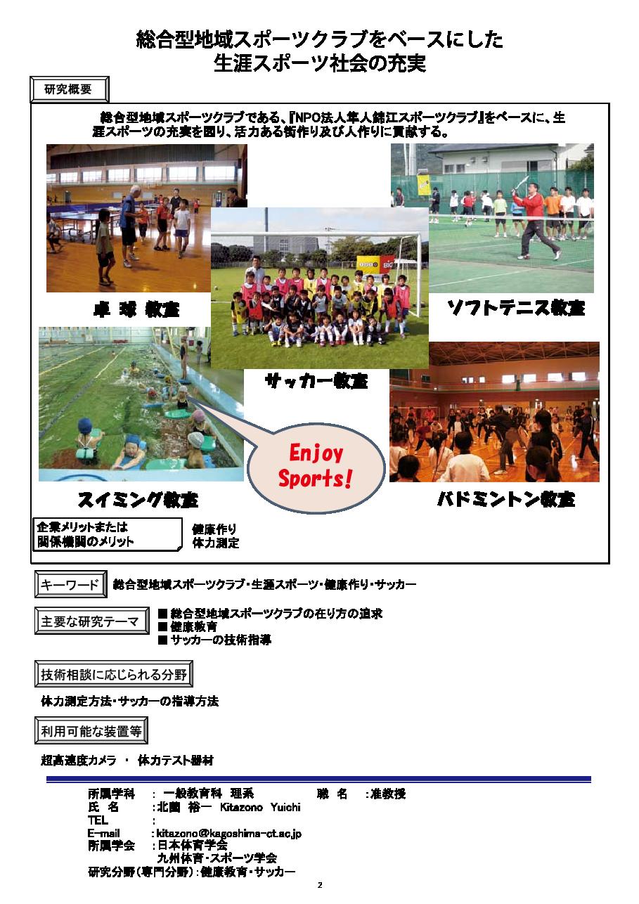 総合型地域スポーツクラブをベースにした 生涯スポーツ社会の充実