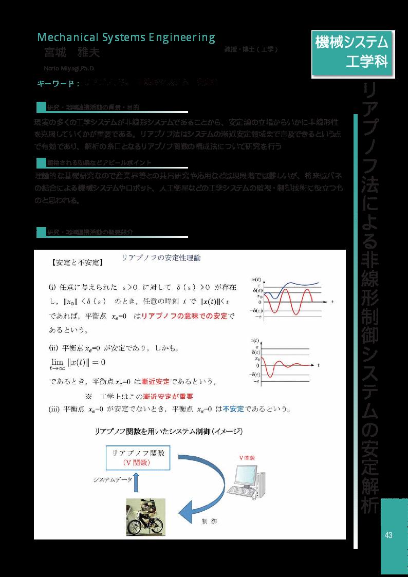 リアプノフ法による非線形制御システムの安定解析