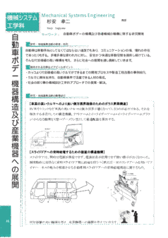 自動車ボデー機器構造及び産業機器への展開