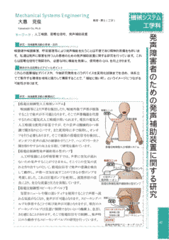 発声障害者のための発声補助装置に関する研究
