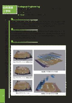 ドローン空撮測量の高精度化に関する研究