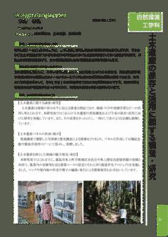 土木遺産の保存と活用に関する調査・研究
