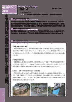 宅地防災計画と擁壁の実態に関する調査・研究