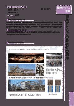 建築材としての孟宗竹の利用