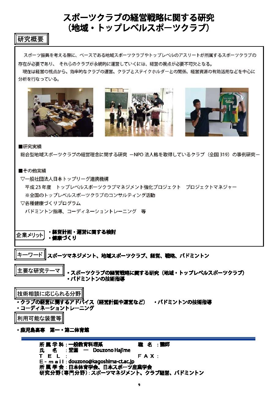 スポーツクラブの経営戦略に関する研究 (地域・トップレベルスポーツクラブ)