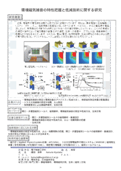 環境磁気雑音の特性把握と低減技術に関する研究