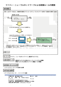 フアジィ・ニューラルネットワークによる制御ルールの開発