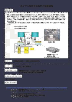 エンドミル加工における状態監視