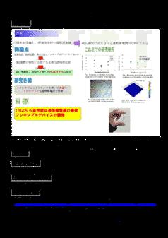 インクジェット法を用いた透明導電膜に関する研究