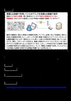 ネットワークの利便性向上を助ける技術