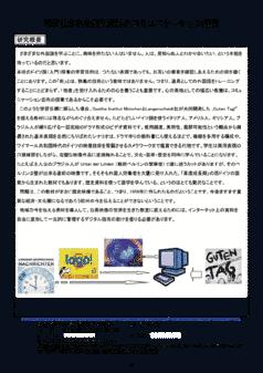 電子化された教材資料とコミュニケーション授業