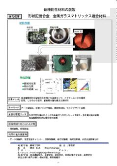 新機能性材料の創製 巳形状記憶合金金屑ガラスマトリックス複合材料