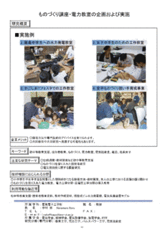 ものづくり講座・電力教室の企画および実施