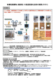 有機性廃棄物(焼酎粕)の高度資源化技術の開発(その1)