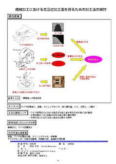 機械加工における高品位加工面を得るための加工法の検討
