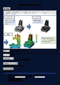 CAEを用いたエ作機械の解析