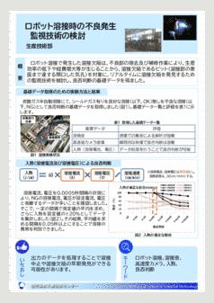 ロボット溶接時の不良発生 監視技術の検討