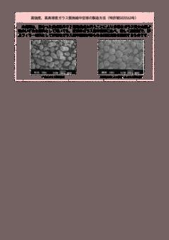 高強度,高真球度ガラス質微細中空球の製造方法