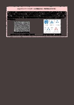 火山ガラスマイクロボールの製造方法