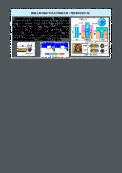 鍛造工具の設計方法及び鍛造工具